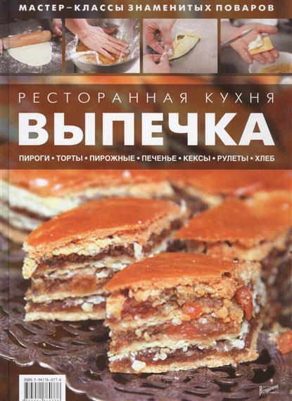 Ресторанная кухня. Выпечка. Пироги. Торты. Пирожные. Печенье. Кексы. Рулеты. Хлеб