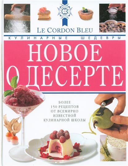 Новое о десерте Кулинарные шедевры от Le Cordon Bleu