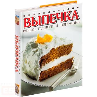 Энциклопедия выпечки Кексы пудинги пирожные