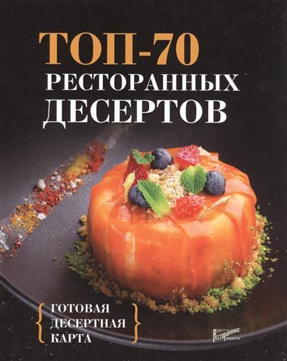 Топ-70 ресторанных десертов. Готовая десертная карта.