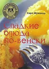 Сладкие блюда по-венски