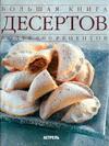 Большая книга десертов Брокато