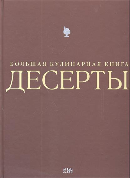 Десерты Большая кулинарная книга