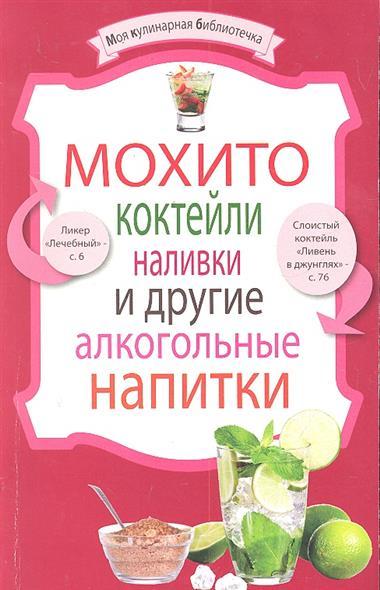Мохито коктейли наливки и другие алкогольные напитки