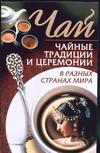 Чай Традиции и церемонии в разных странах мира