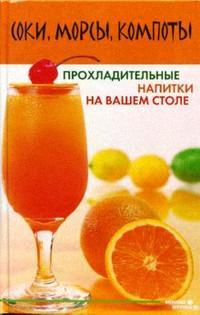 Соки Морсы Компоты Прохладительные напитки на вашем столе