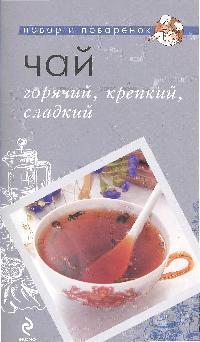 Чай Горячий крепкий сладкий