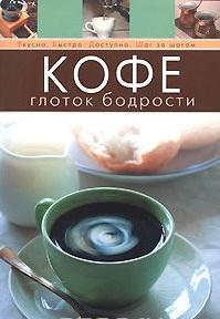 Кофе Глоток бодрости