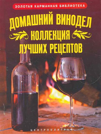 Домашний винодел Коллекция лучших рецептов