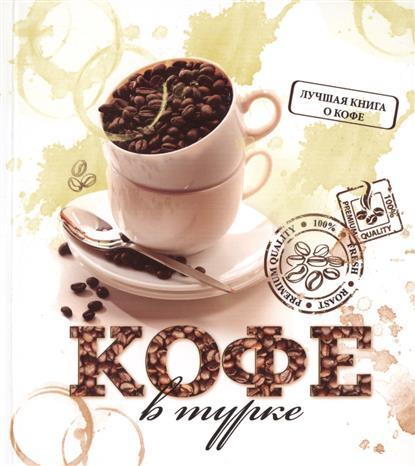 Кофе в турке. 50 уникальных рецептов