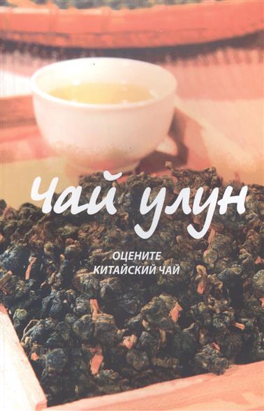 Чай улун: оцените китайский чай