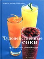 Чудодейственные соки 60 соков для здоровой жизни