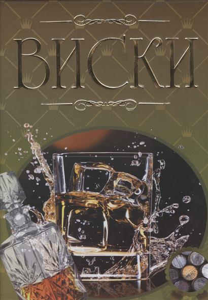 Виски. Иллюстрированная энциклопедия