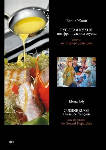 Русская кухня под французским соусом. Советы от Жерара Депардье