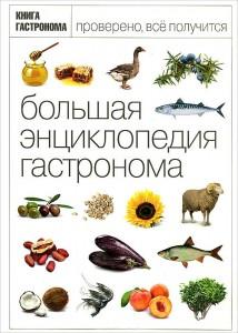 Книга гастронома Большая энциклопедия гастронома