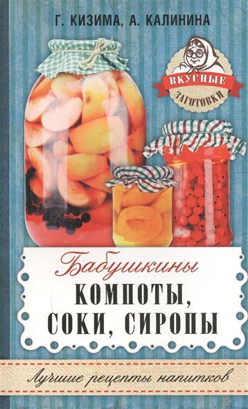 Бабушкины компоты, соки, сиропы
