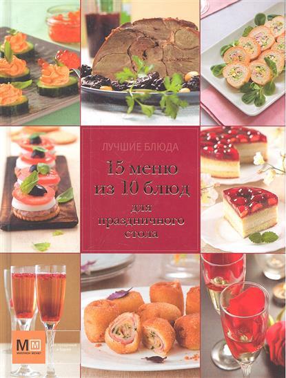 Лучшие блюда. 15 меню из 10 блюд для праздничного стола