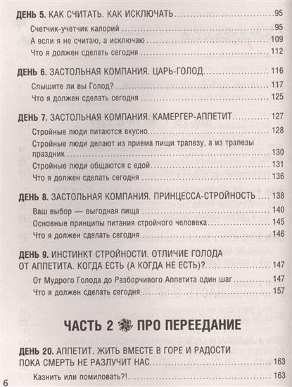 Диета борменталя меню на каждый день таблица
