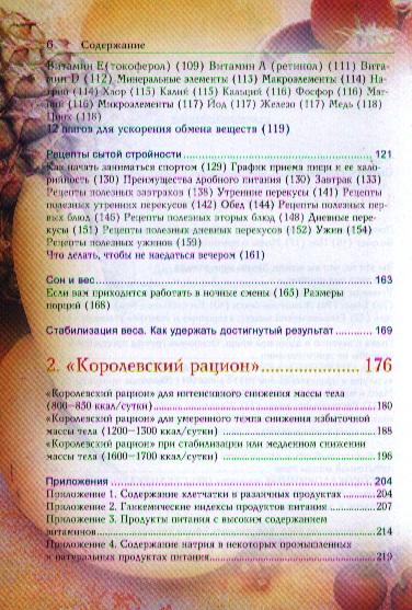 Диета Королевой М Отзывы. Диета Маргариты Королёвой: как похудеть на 5 килограмм за 9 дней, меню на каждый день